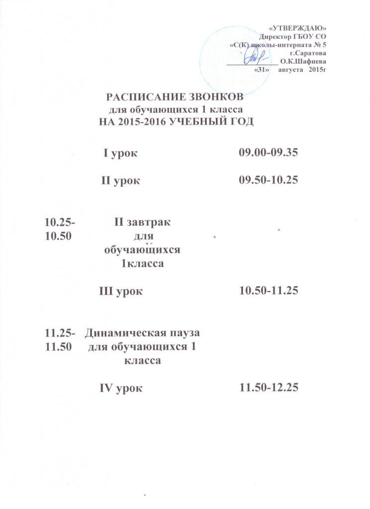 Расписание звонков для 1 класса