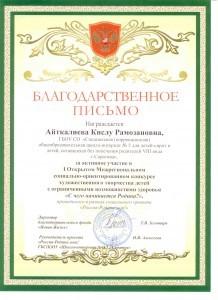 Айткалиева