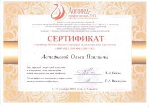 Сртификат
