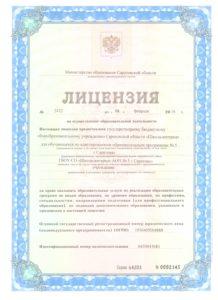 Лицензия-на-ОД